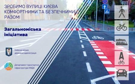 КМДА запропонувала киянам надавати пропозиції щодо оптимізації дорожнього руху, які будуть враховувати інтереси пішоходів, велосипедистів та громадського транспорту
