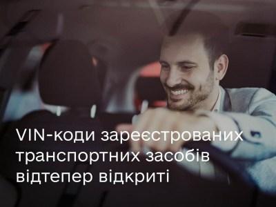 Мінцифри та МВС відкрили дані про VIN-коди зареєстрованих в Україні автомобілів для захисту власників та покупців авто від шахраїв