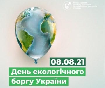 «День екологічного боргу»: Цього року українці вже використали більше ресурсів, ніж довкілля може відновити за рік