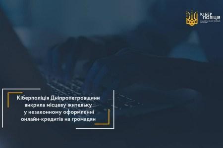 Кіберполіція викрила 33-річну жительку Кривого Рогу, яка оформлювала онлайн-кредити на інших громадян — в тому числі з використанням Дії