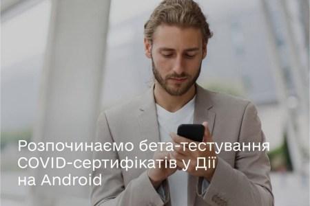 Мінцифра розширює бета-тестування COVID-сертифікатів у Дії на Android