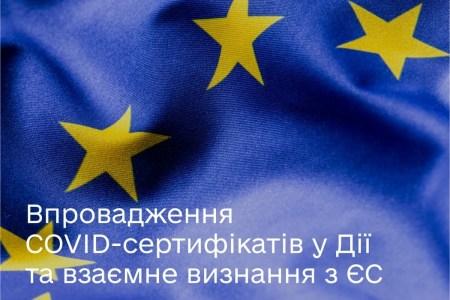 ЄС визнав українські COVID-сертифікати в «Дії»