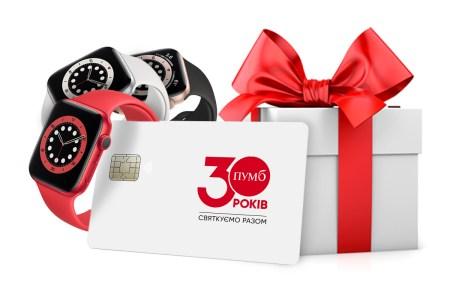 ПУМБ до свого 30-річчя дарує: депозити, банківські картки та Apple Watch