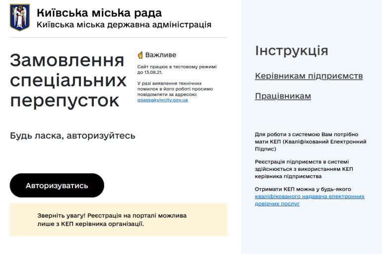 Сьогодні в Києві почала працювати електронна система отримання спецперепусток у громадський транспорт під час локдауну (інструкція)
