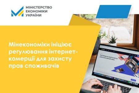 Мінекономіки ініціює запуск механізму ідентифікації інтернет-магазинів — «для захисту прав споживачів»