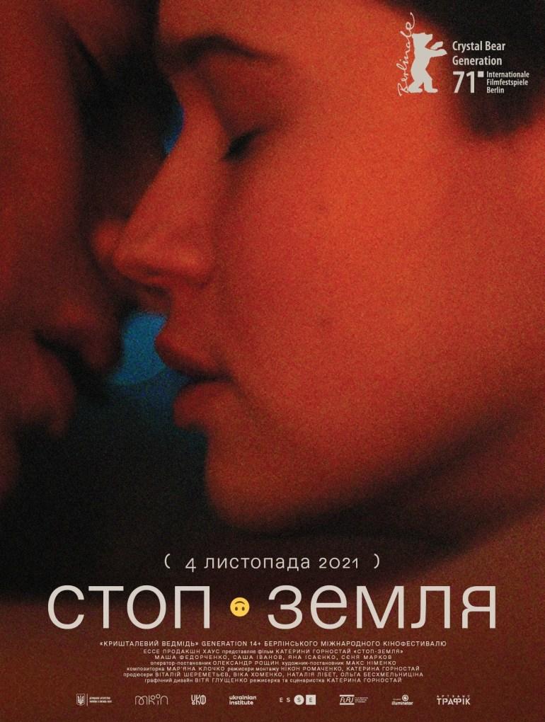 «Оскар-2022». Український оскарівський комітет визначився з учасниками національного відбору на кінопремію