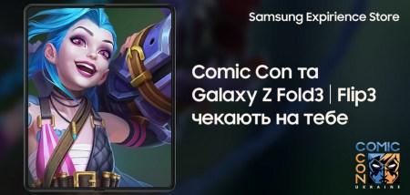 Samsung візьме участь у Comic Con Ukraine 2021 — продемонструє можливості складаних смартфонів Galaxy Z Fold3/Flip3