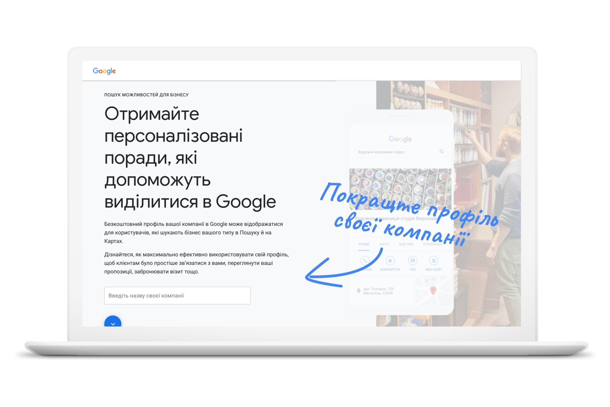Google запускає в Україні нові програми та інструменти для підприємців в рамках сприяння економічному розвитку країни - ITC.ua