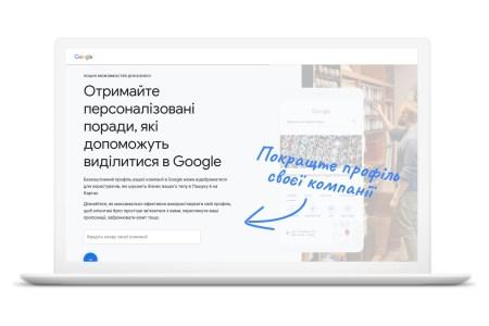 Google запускає в Україні нові програми та інструменти для підприємців в рамках сприяння економічному розвитку країни