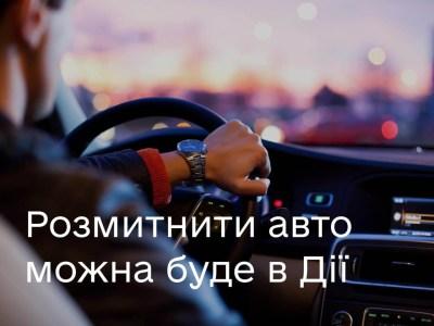 Розмитнити автомобіль, мотоцикл чи скутер в Україні можна буде онлайн за допомогою «Дія»