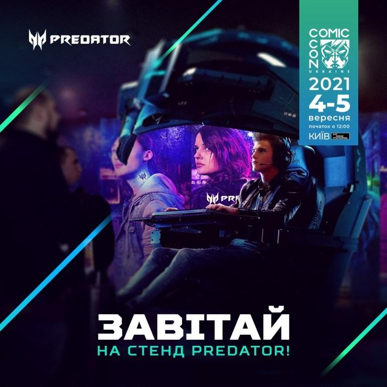 Predator запрошує на свій стенд на Comic Con Ukraine 2021