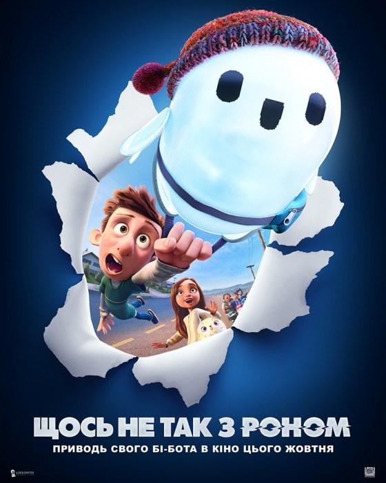 Вийшов другий трейлер мультфільму «Ron's Gone Wrong» / «Щось не так з Роном», прем'єра - 21 жовтня 2021 року