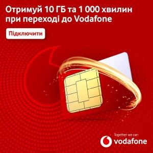 Vodafone вирішив заохотити абонентів інших операторів до переходу у свою мережу подарунковими хвилинами та гігабайтами