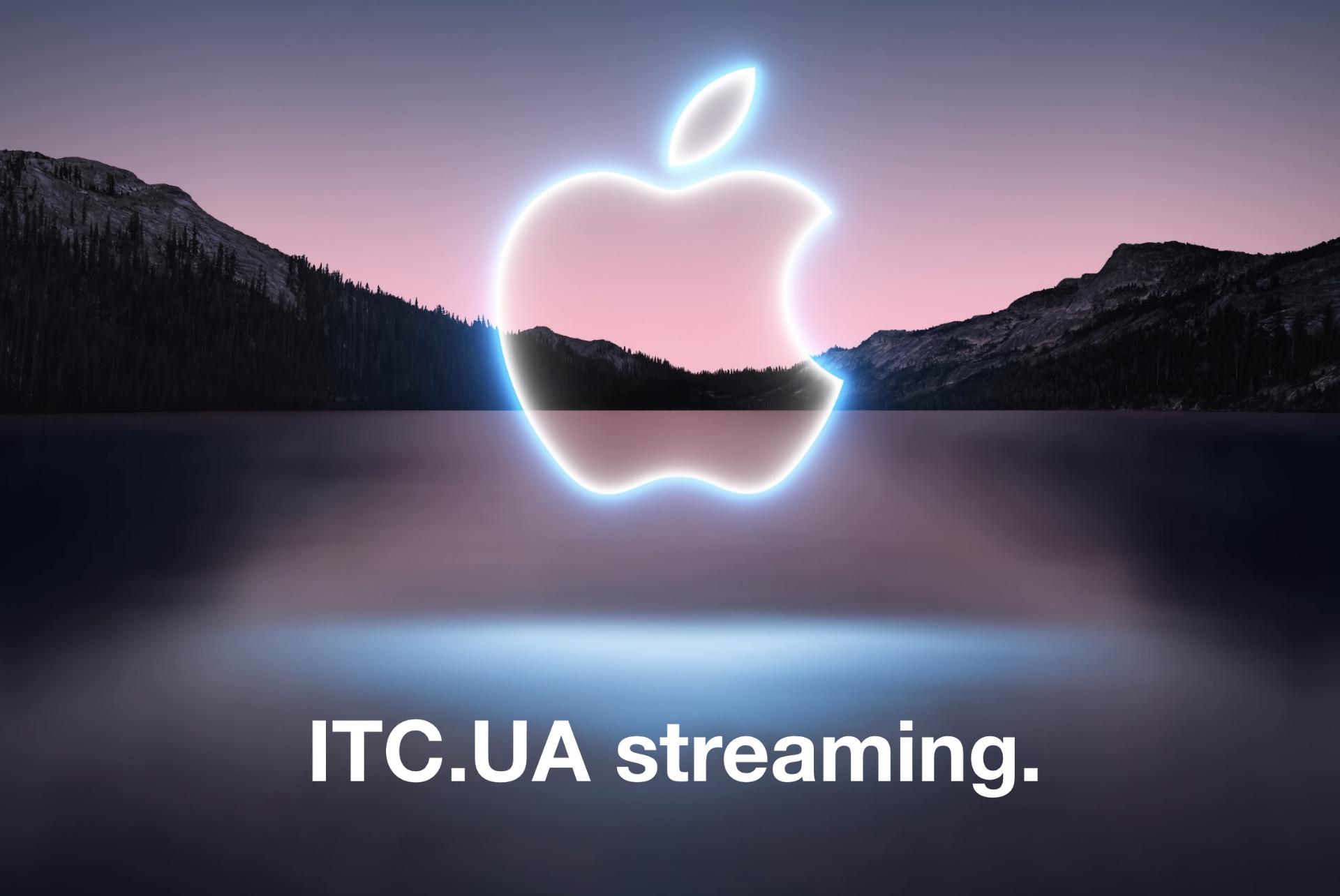 Презентация iPhone 13 и других новинок Apple: текстовая трансляция (начало в 20:00) - ITC.ua