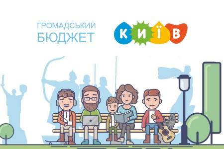 Громадський бюджет 2022: Переможцями стали 393 проекти на суму 200 млн грн, 100 тисяч киян проголосували через «Київ Цифровий» (рейтинги районів та тематик)