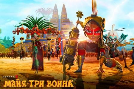 Мультсериал «Maya and the Three» / «Майя и три воина» на основе древнеамериканских мифов выйдет на Netflix 22 октября [новый трейлер]