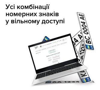 МВС запустив онлайн-сервіс «Наявність номерних знаків», який дозволяє відшукати всі доступні комбінації номерів, включно з безкоштовними