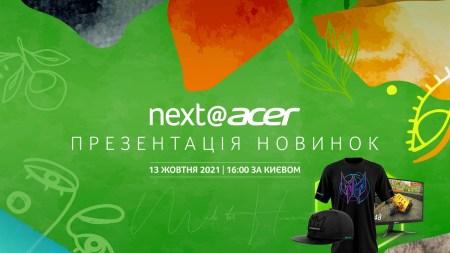 Трансляція осінньої презентації Next@Acer з анонсом нових ігрових пристроїв Predator та професійних ConceptD [Початок о 16:00]
