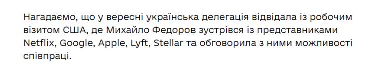 Запуск україномовного Netflix — дякуємо, Мінцифра!