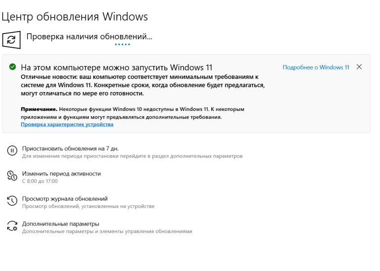 Microsoft выпустила Windows 11 — как обновиться бесплатно и без очереди