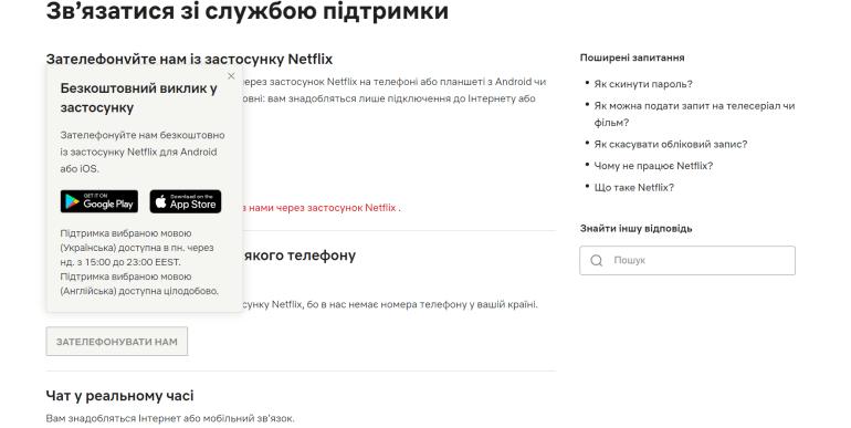 Netflix запустив україномовну версію онлайн-кінотеатру