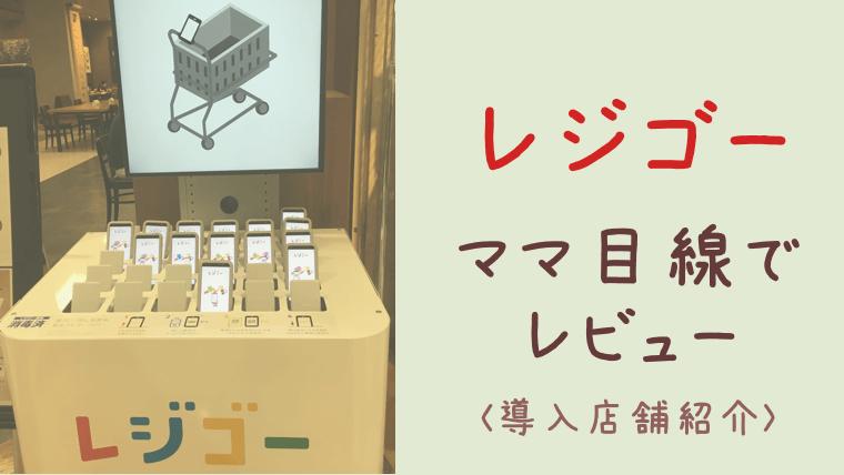 イオンのレジゴーママ目線でレビュー!導入店舗紹介