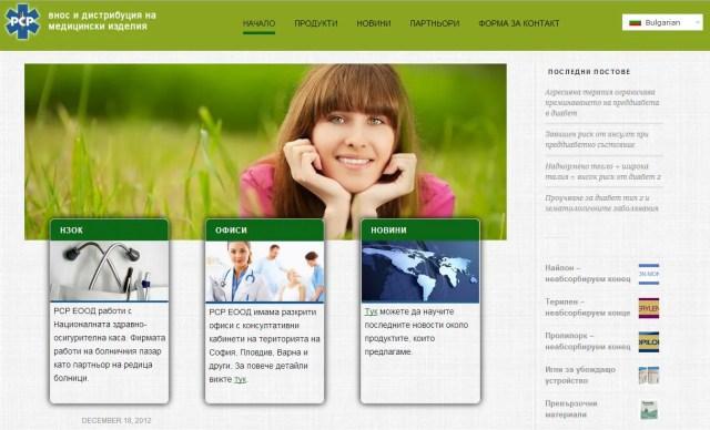 РСР ЕООД | rsr.bg | Web Customization