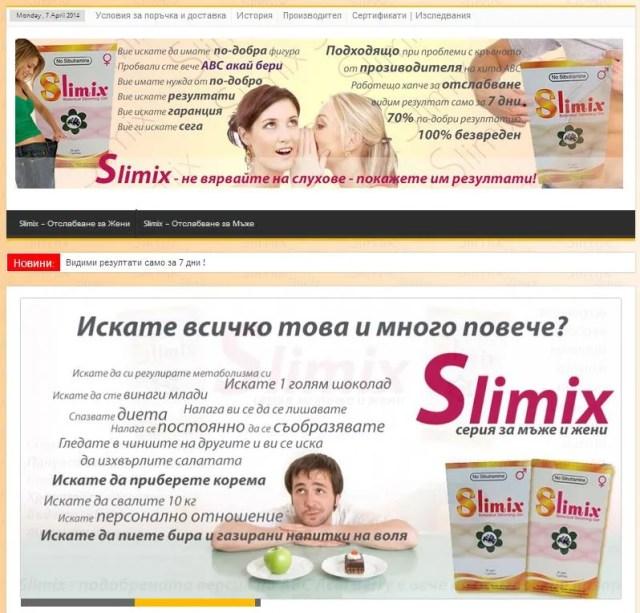 Слимикс | slimix.eu | Web Design | SEO Optimization