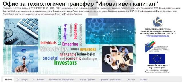 Иновативен Капитал| tto-sofia.eu | Web Design | Social Platform