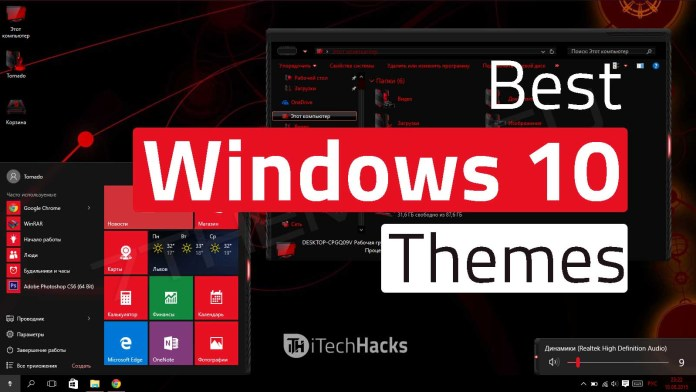 Best Themes For Windows 10 and Skins  - Windows 10 Themes - (Free) Windows 10 Themes and Skins