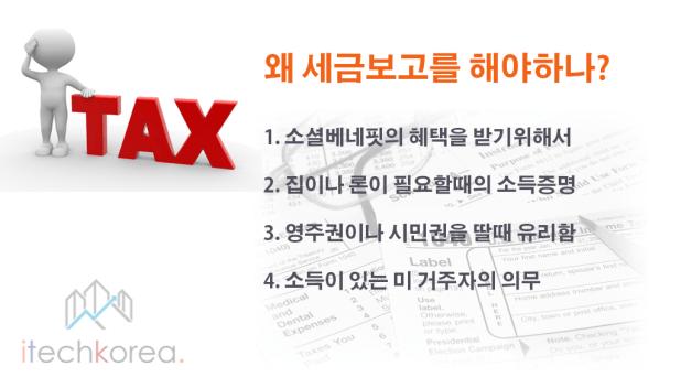 tax1_2