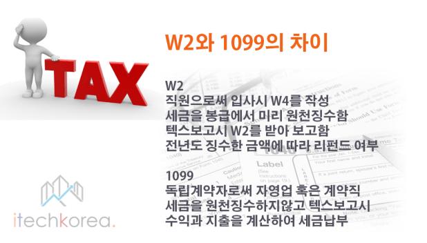 tax1_5