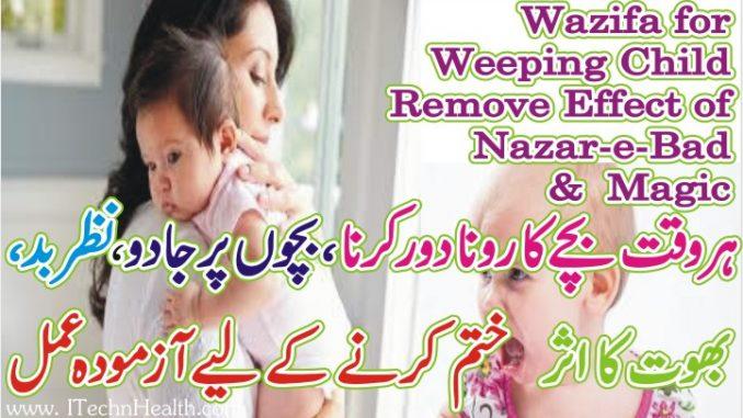 wazifa for crying baby