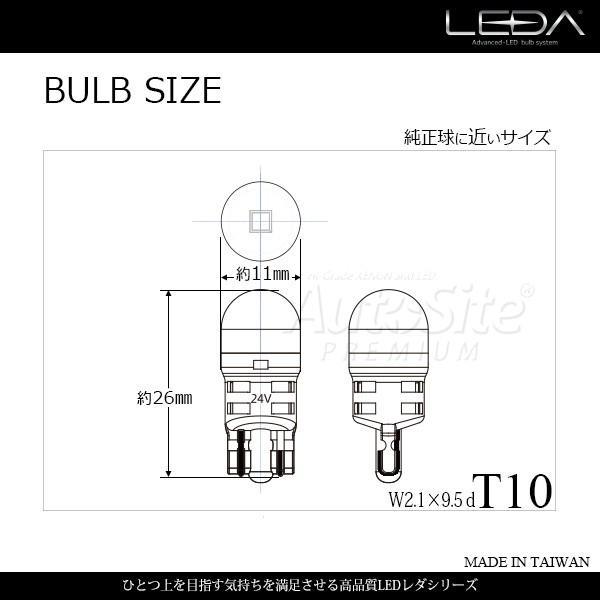 バス トラック 24v 大型車用 LED T10 ポジション ナンバー灯 ルームランプ 車幅灯 車検対応 レダ