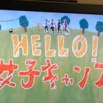 浩庵キャンプ場がテレビに!