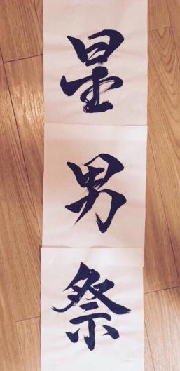 佐野勇斗達筆