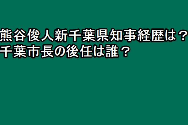 熊谷俊人新千葉県知事経歴は?千葉市長の後任は誰?