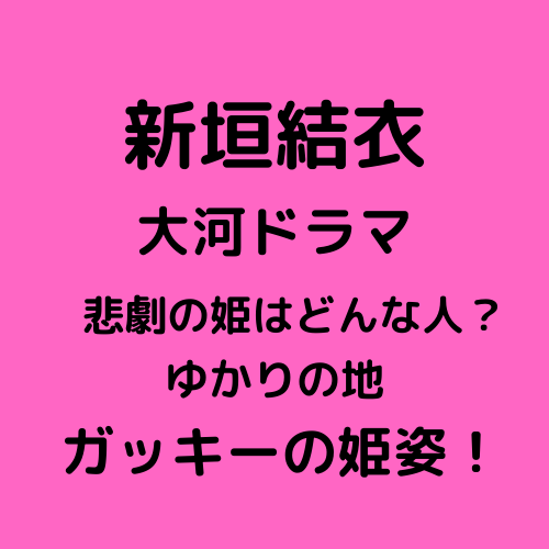 新垣結衣・大河ドラマで悲劇の姫?!八重姫はどんな人?ゆかり場所とガッキーのお姫様姿はこれ!