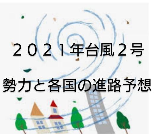 台風2号の強さ・大きさと米軍やカナダの予想進路・2021年スリゲの最新情報を!