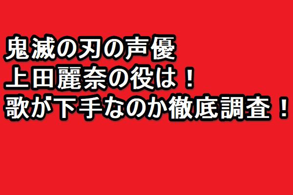 鬼滅の刃の声優 上田麗奈は何役?ゲームのキャラ集やかわいい声も紹介!