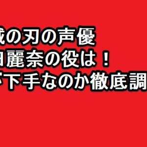 鬼滅の刃の声優 上田麗奈の役は!歌が下手なのか徹底調査!