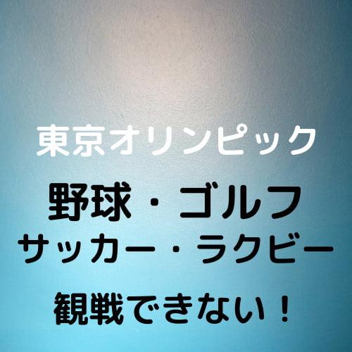 東京オリンピック再抽選の競技は何?キャンセル・払い戻し方法・マイページにログインできない!
