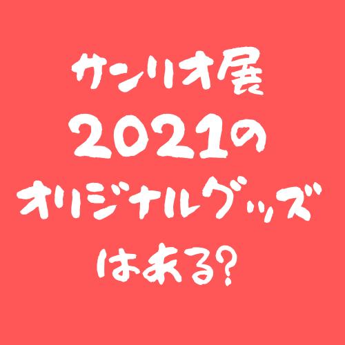 サンリオ展2021のオリジナルグッズはある?限定・図録の値段やぬいぐるみも紹介!