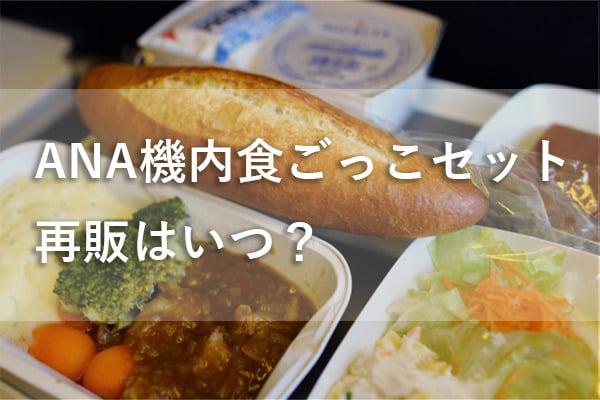 ANA機内食ごっこセットの再販はいつ?エコノミーのトレーセット付きなの?口コミについても調査!