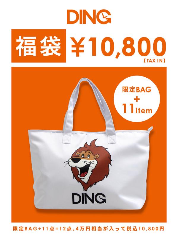 【2017年福袋】DING(柄1)