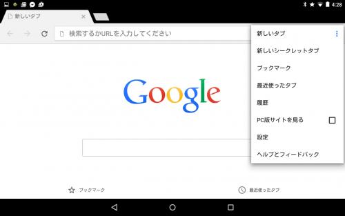 Chrome メニューを開く