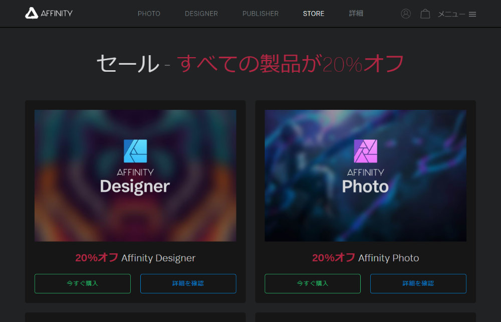 Affinity セール案内ページ