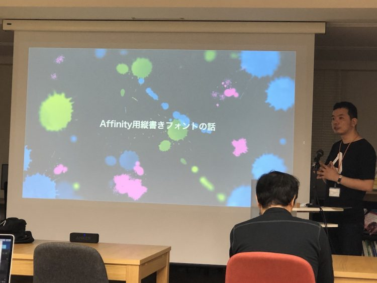 Affinity用縦書きフォントの話