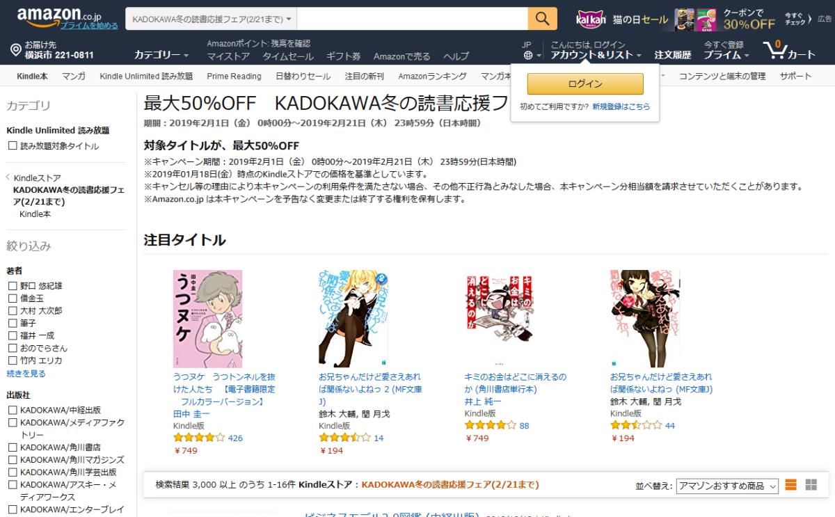 【50%OFF】KADOKAWA冬の読書応援フェア