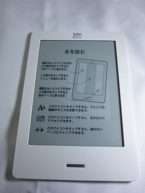 楽天「kobo Touch」クイックツアー 本を読む画面